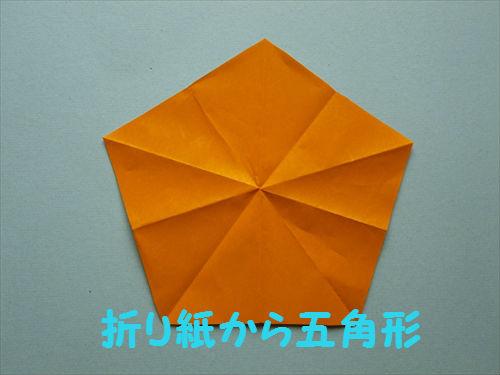 すべての折り紙 折り紙 花 作り方 バラ : 正方形の折り紙から五角形を ...