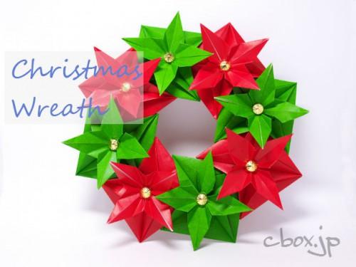 折り紙8枚で作るクリスマスリースの折り方