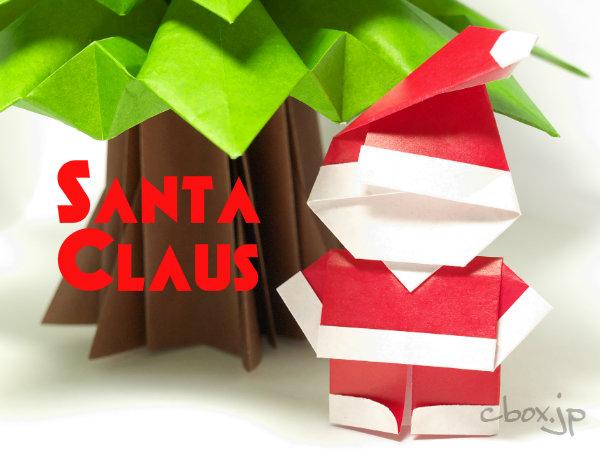 【クリスマスの折り紙】童顔(?)が可愛いサンタクロース