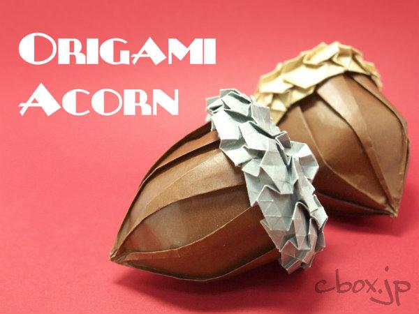 すべての折り紙 大人の折り紙 花 : 折り紙で折る立体的などんぐり ...