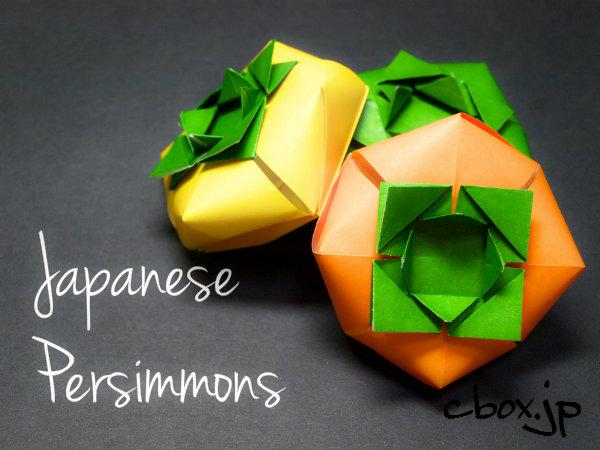 【折り紙】シンプルなのに本物そっくりな立体的カキ(柿)
