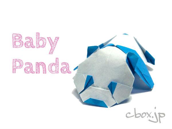 【動物の折り紙】脱力系の赤ちゃんパンダ