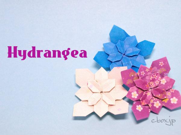 【花の折り紙】アートな紫陽花(あじさい)