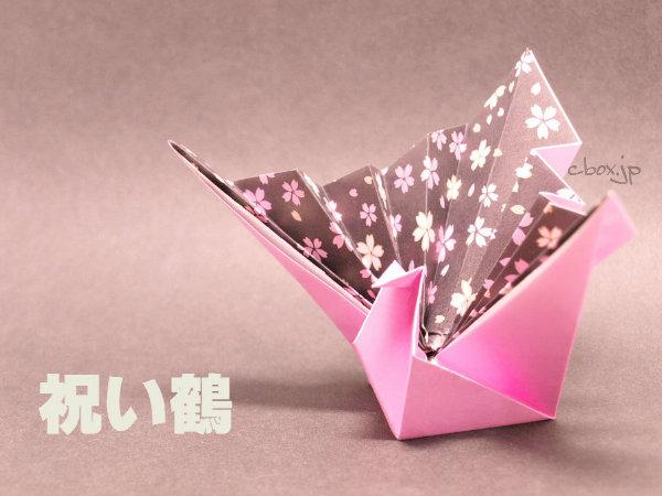 【お正月の折り紙】祝い鶴