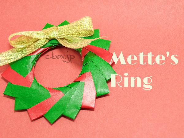 【クリスマスの折り紙】ミニリース(メッテさんのリング)