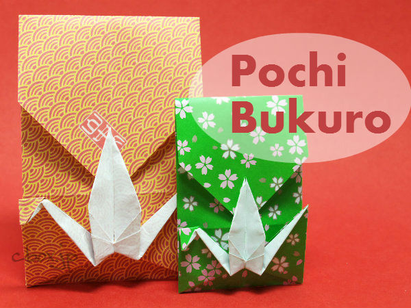 クリスマス 折り紙:折り紙 ポチ袋-cbox.jp