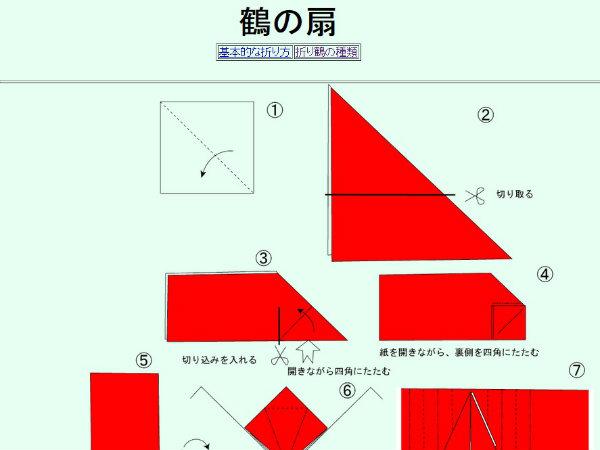 簡単 折り紙 鶴の折り方 折り紙 : cbox.jp