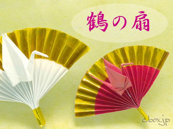 【お正月の折り紙】鶴の扇