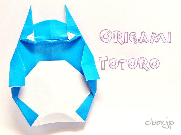 すべての折り紙 折り紙トトロの作り方 : キャラクター折り紙】トトロ ...