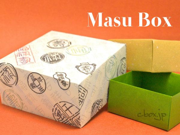 すべての折り紙 千代紙折り方花 : 節分の折り紙】まめ入れ箱 ...