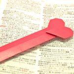 【折り紙】ハートの形のブックマーク・しおり by Jo Nakashima
