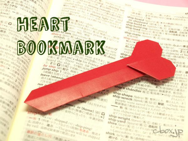 ハートの形のブックマーク