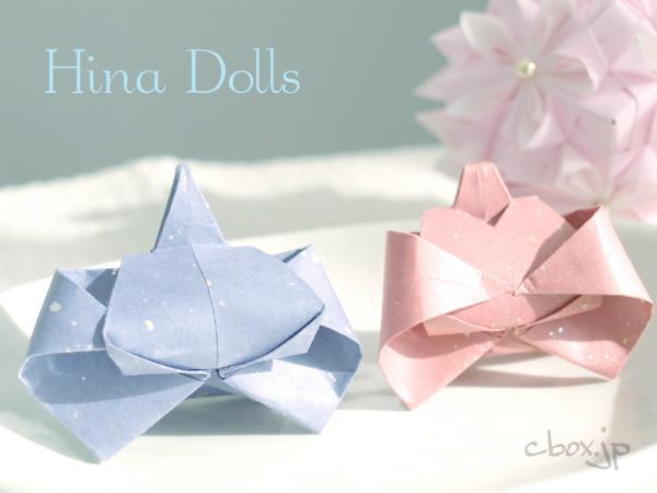 【ひな祭りの折り紙】ひな人形・お雛さま