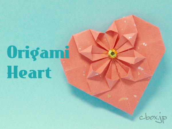 【バレンタインの折り紙】長方形から作るハート
