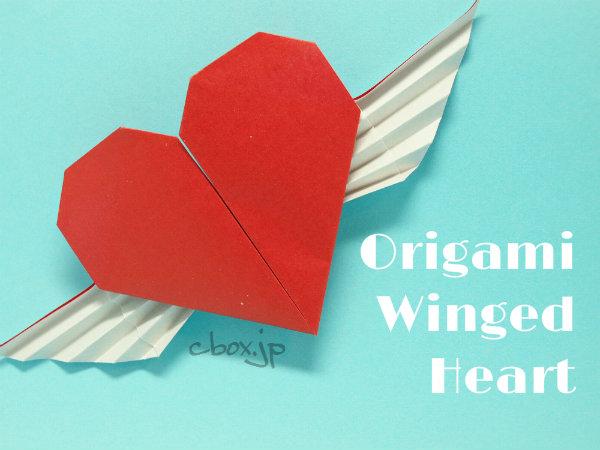 【バレンタインの折り紙】羽根のはえたハート