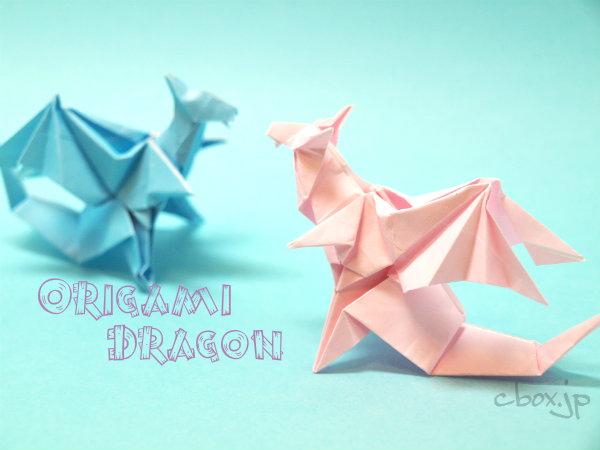 【折り紙】ドラゴン