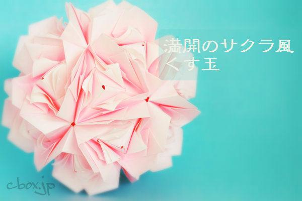 【花の折り紙】満開のサクラ風くす玉