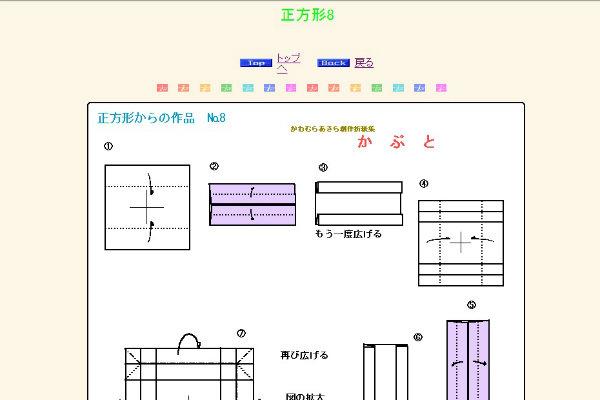 ハート 折り紙 : 折り紙 折り図 難しい : cbox.jp