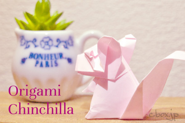 【動物の折り紙】チンチラ