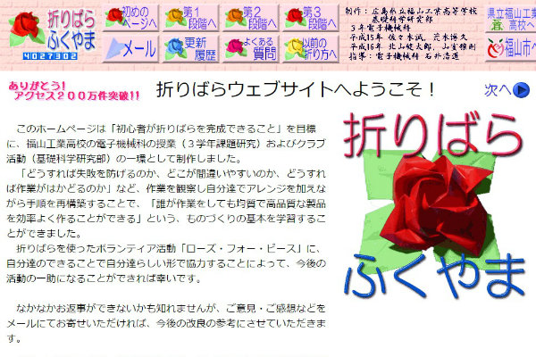 折り紙の:バラの作り方 折り紙-cbox.jp