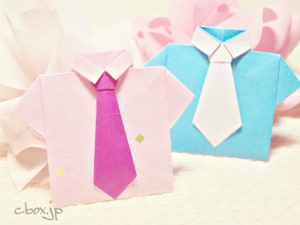 【父の日の折り紙】ワイシャツ&ネクタイ