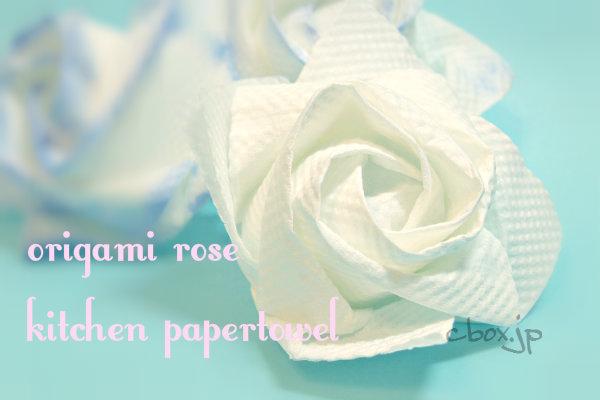 【花の折り紙】キッチンペーパーで作るバラ