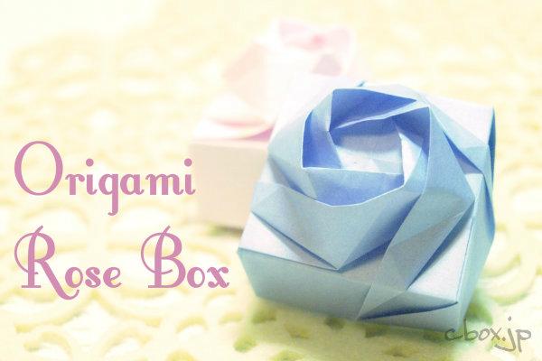 クリスマス 折り紙:折り紙 箱の作り方-cbox.jp