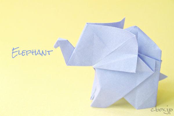 【動物の折り紙】ゾウ