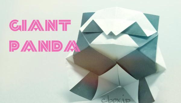 すべての折り紙 パンダ 折り紙 : 氏によるパンダです。 パンダ ...