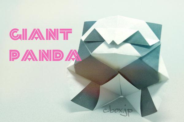 【動物の折り紙】パンダ by Roman Diaz