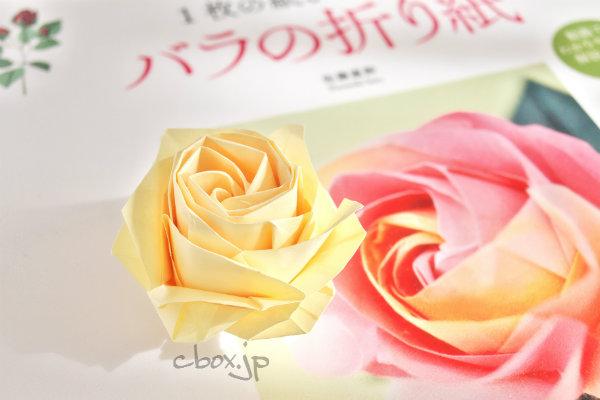 【折り紙】 基本の五角バラ:書籍「バラの折り紙」より