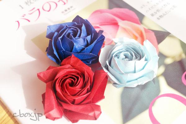 【折り紙】バラ三種:書籍「バラの折り紙」より
