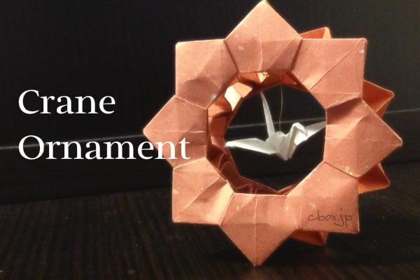 【お正月の折り紙】折り鶴のオーナメント