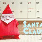 【クリスマスの折り紙】簡単なのに本格的なサンタクロース