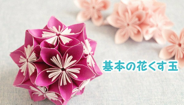 すべての折り紙 折り紙 飾り : ... , 04 ユニット折り紙 0 Comments