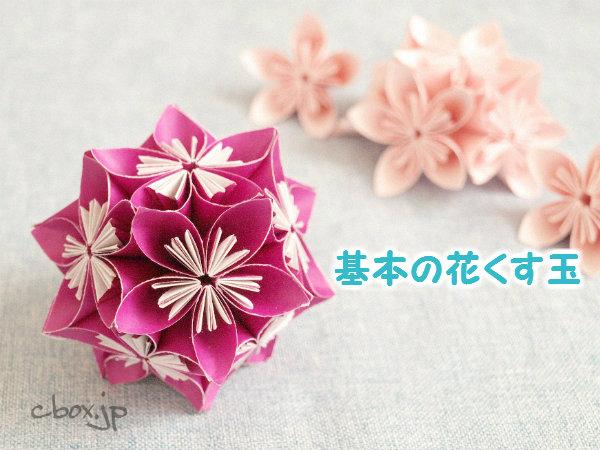 【折り紙】基本の花くす玉