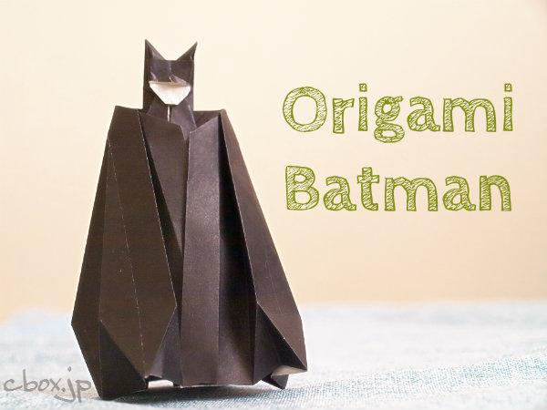 【キャラクター折り紙】バットマン
