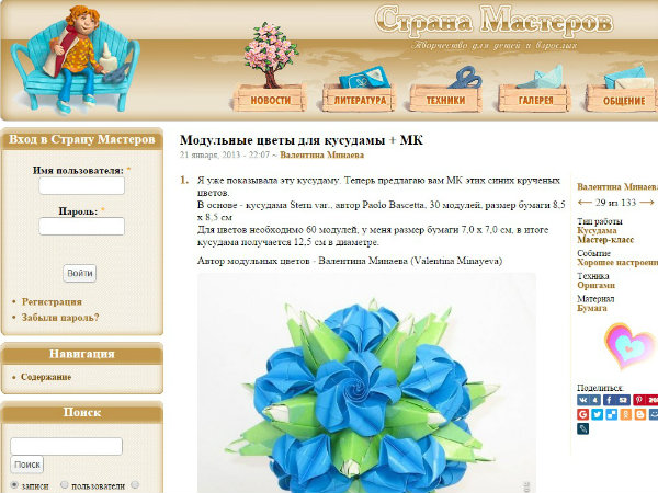 ハート 折り紙:折り紙 花のくす玉-cbox.jp