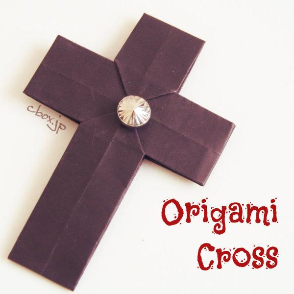 【ハロウィンの折り紙】十字架