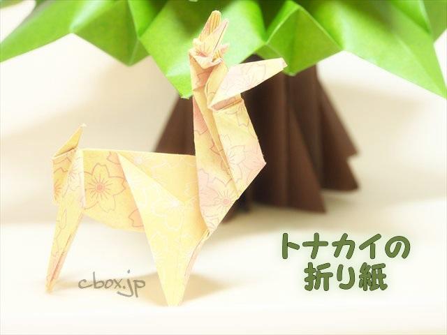 【動物の折り紙】トナカイ