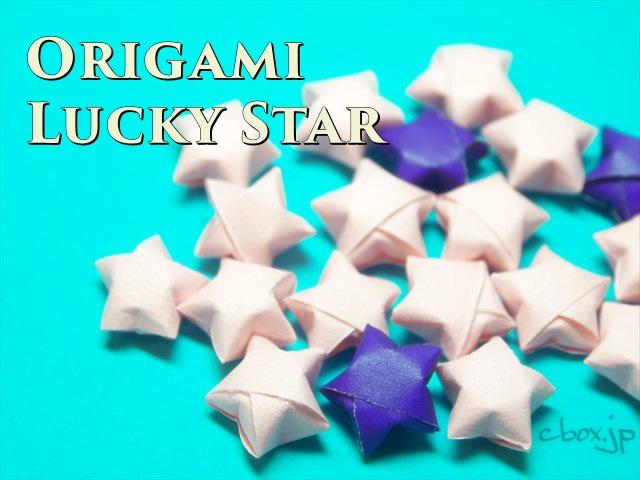 【折り紙】ラッキースター(星)の作り方・きれいな形にするコツ