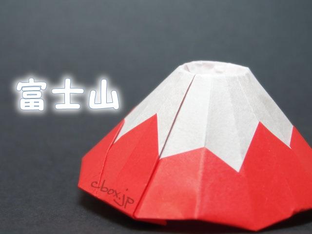 【お正月の折り紙】富士山