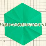 正方形の折り紙から六角形を切り出す方法