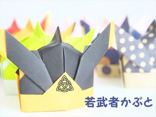 【折り紙】若武者かぶと
