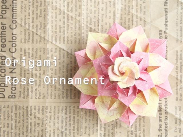 【ユニット折り紙】バラのオーナメント