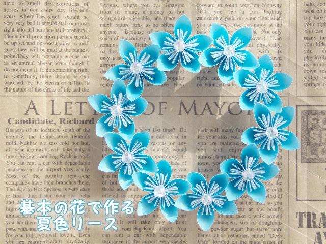 【折り紙】基本の花で作る夏色リース