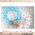 【折り紙】基本の花で作る夏色リース:ディスプレイ編