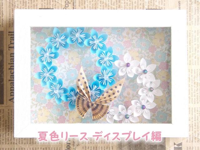 【折り紙】基本の花で作る夏色リース ディスプレイ編