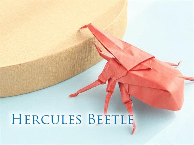 【折り紙】ヘラクレスオオカブト(カブトムシ)