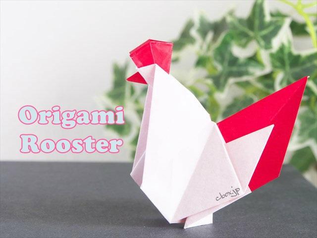【折り紙】にわとり(雄鳥)